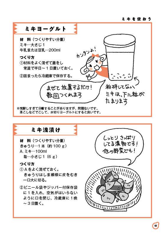【ゆる菌活 9】ミキ(後編)_c0216405_09100095.jpg