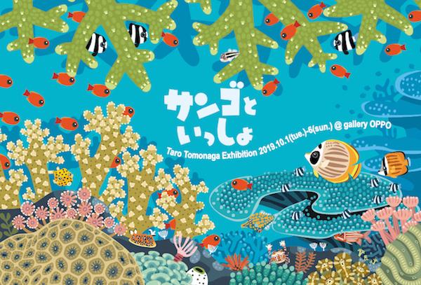 個展「サンゴといっしょ」_f0292806_13590874.jpg