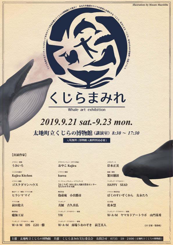 「くじらまみれ」_f0292806_14140121.jpg