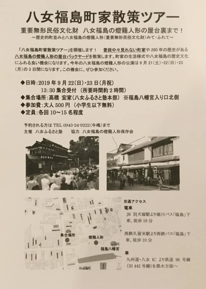 八女福島町家散策ツアー_f0184711_10103689.jpg