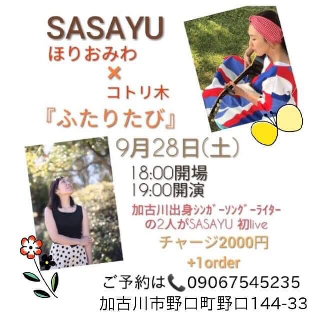 2019年9月28日はコトリ木のしのちゃんとライブ!_a0133915_11535703.jpg