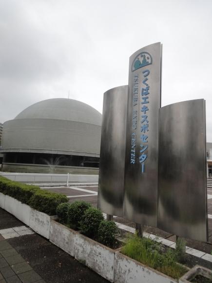 つくばエキスポセンターと小美玉温泉に行ってきました_b0268916_13301443.jpg
