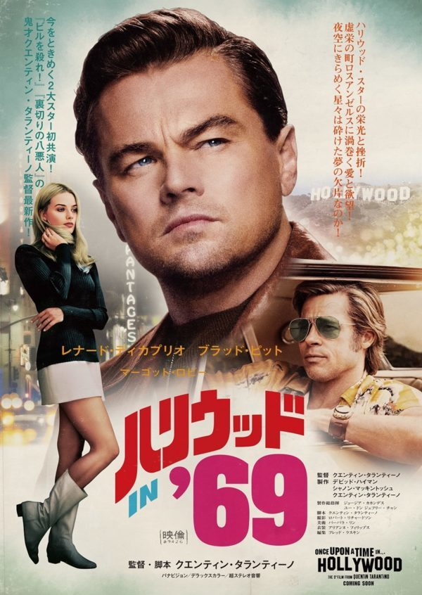 ONCE UPON A TIME IN... HOLLYWOOD_a0182722_22423741.jpg