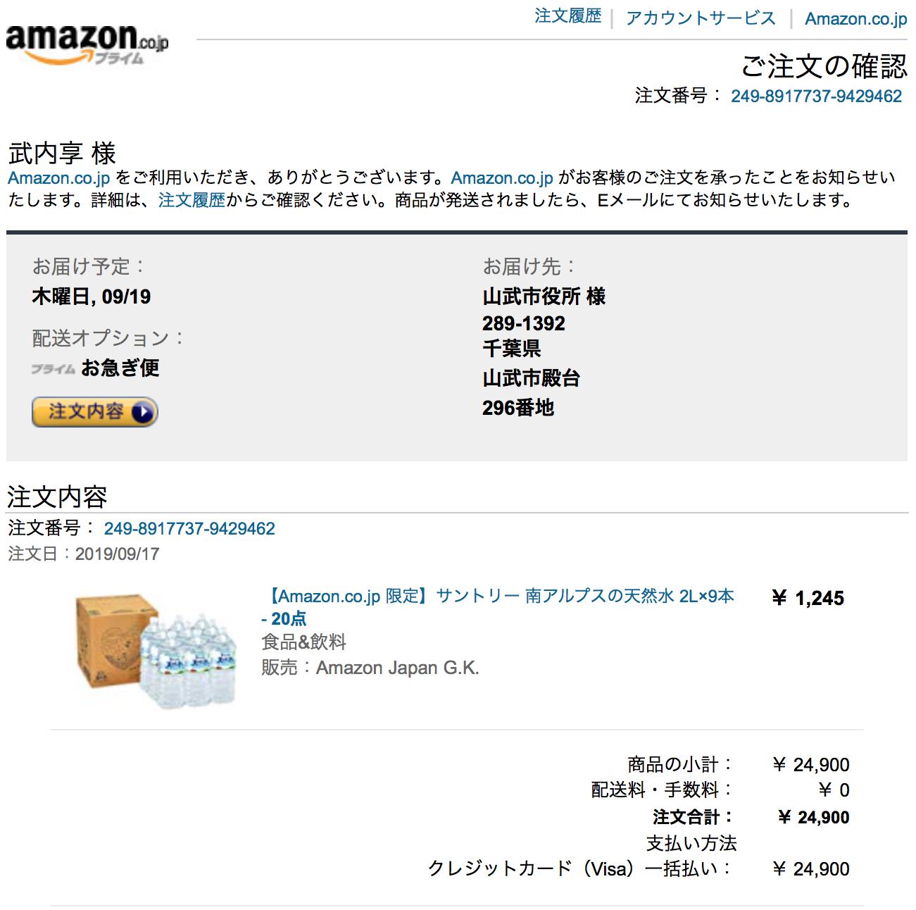 千葉県山武市に水を送りました_d0166925_14493938.png