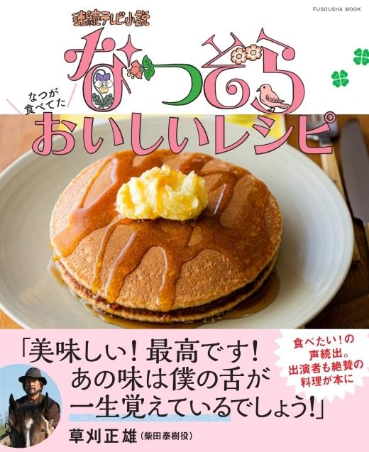 なつぞらのレシピ本発売!_e0163825_08523709.jpg