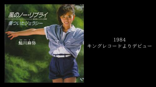 デビューから35年の軌跡を辿る動画「Mami Ayukawa Story」を公開しました。 - 鮎川麻弥公式ブログ『mami's talking』