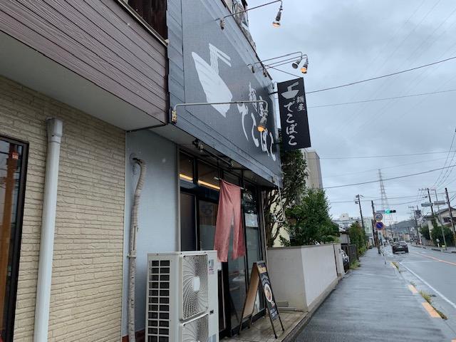 麺屋でこぼこ_b0000829_21493652.jpg