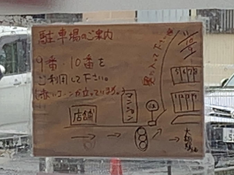 麺屋でこぼこ_b0000829_21503294.jpg
