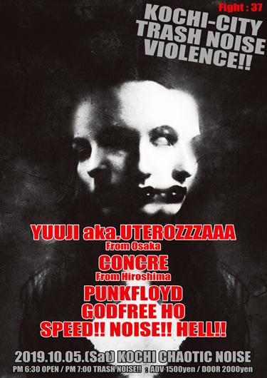 明日TRASH NOISE VIOLENCE!!_f0004730_16524552.jpg