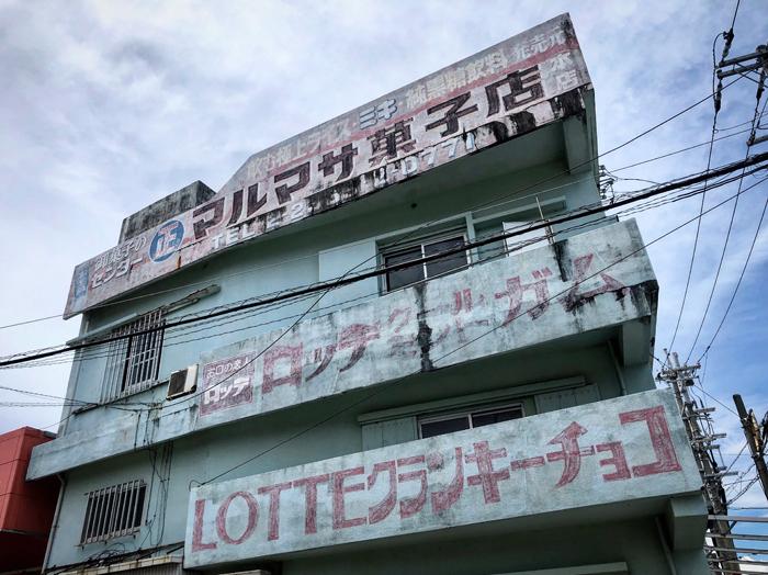 宮古島市平良西里 / iPhone 8_c0334533_15350830.jpg