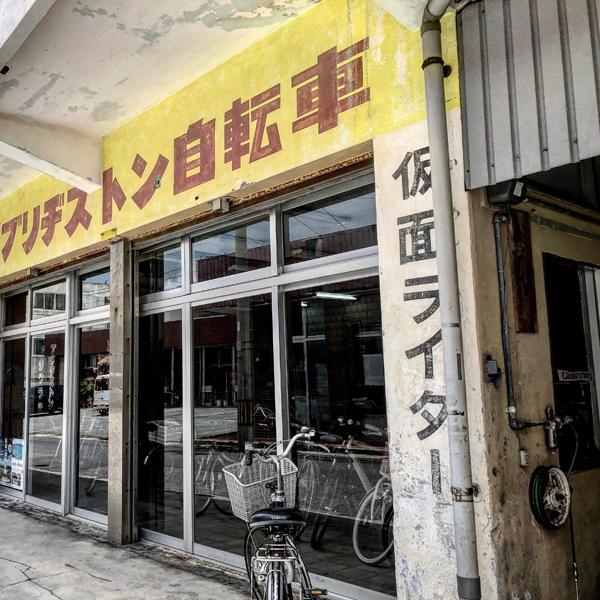 宮古島市平良西里 / iPhone 8_c0334533_15412896.jpg