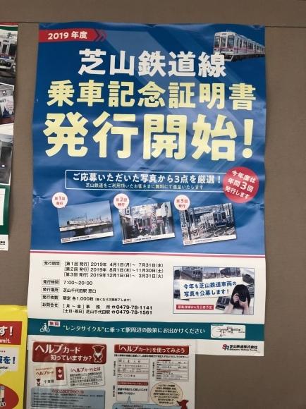 芝山千代田駅_f0290135_11491478.jpeg