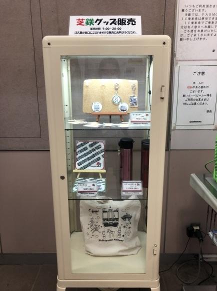 芝山千代田駅_f0290135_12261316.jpeg