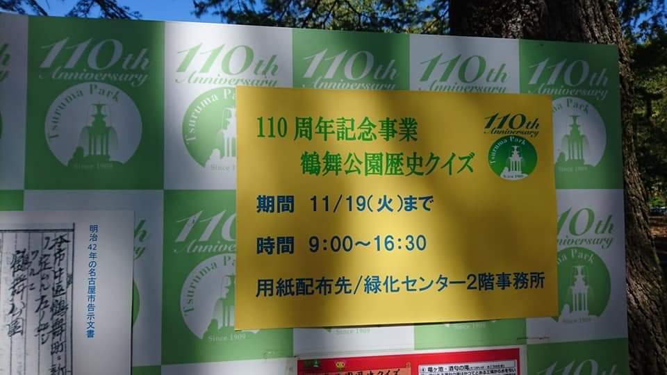 鶴舞公園 「散策編」_f0373339_07460315.jpg
