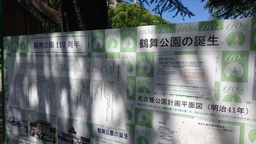 鶴舞公園 「散策編」_f0373339_08510705.jpg