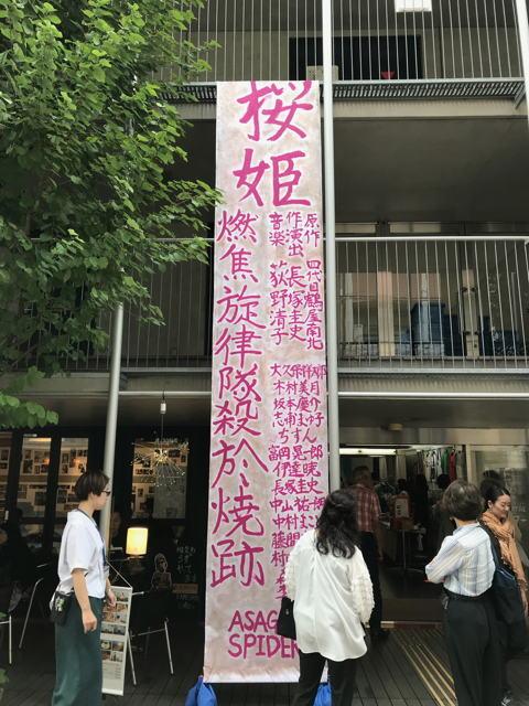 吉祥寺で阿佐ヶ谷スパイダースの桜姫_d0027243_10461540.jpg