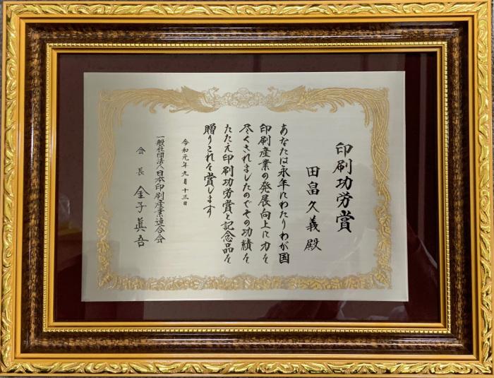『印刷功労賞』の受賞について_d0391754_14311487.jpg