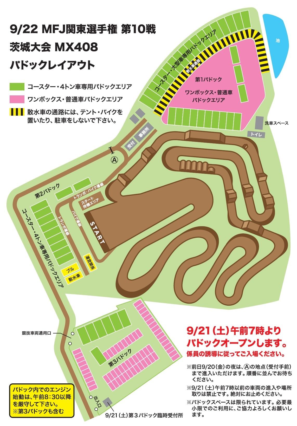 9/21(土曜日)のコース営業について、関東選エントリーされている方へ_f0062361_18250407.jpg