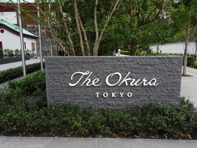 THE OKURA TOKYO (オークラ東京)(1)_b0405262_1935168.jpg