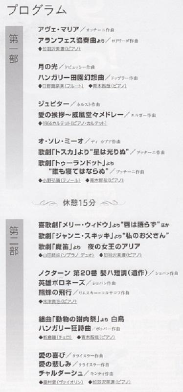 『ずばり!!クラシック名曲コンサートVol.2』_e0033570_18481894.jpg