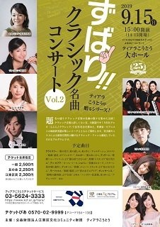 『ずばり!!クラシック名曲コンサートVol.2』_e0033570_18490874.jpg