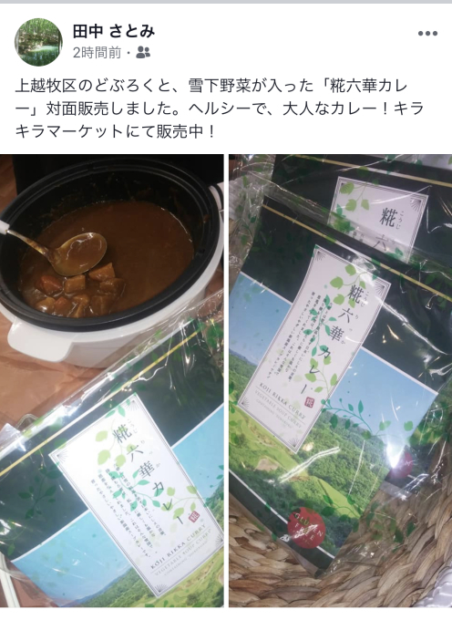 新潟市でカレーの試食販売_d0182179_16345694.jpeg