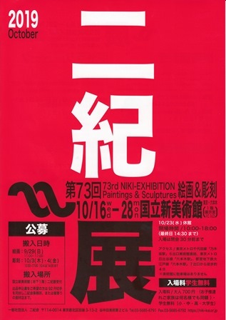 第73回二紀会展_e0126489_10172388.jpg