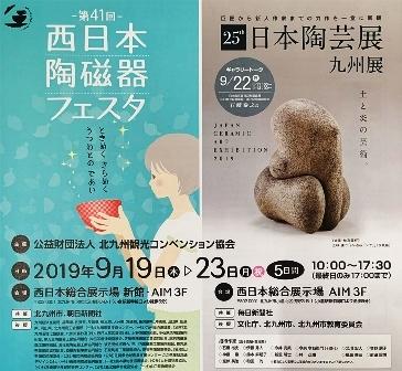 第25回日本陶芸展九州展_e0126489_10535728.jpg