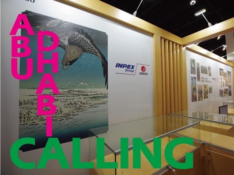 【Abu Dhabi Calling アブダビコーリング⑤】_d0083692_22301761.jpeg