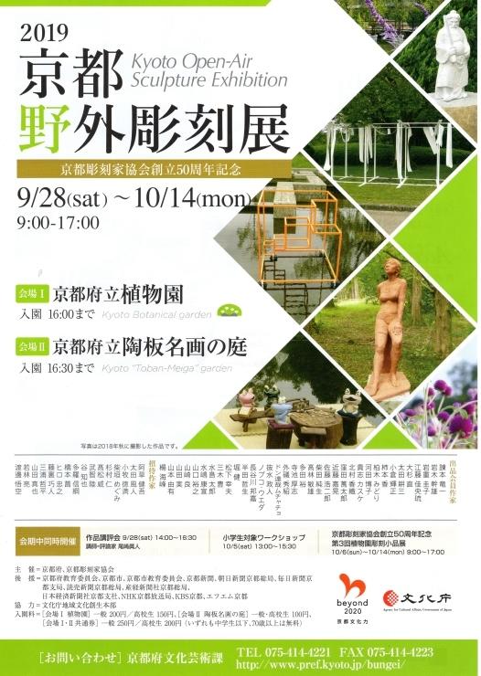 2019京都野外彫刻展_c0100195_15120536.jpg