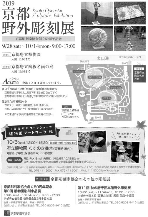 2019京都野外彫刻展_c0100195_15143400.jpg