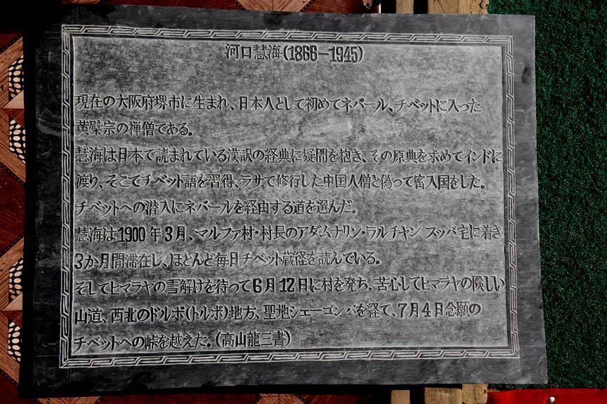 マルファ に印す 慧海偉業 「慧海記念館にプレートの設置」プロジェクト発表会_e0111396_15083631.jpg