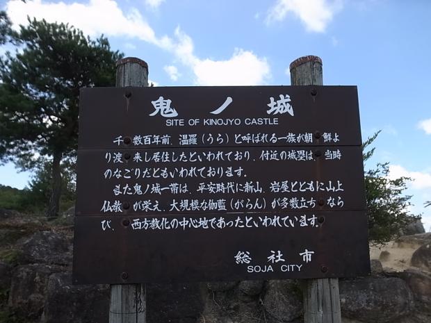 鬼ノ城散策~備中福山城跡まで_f0197703_09443805.jpg