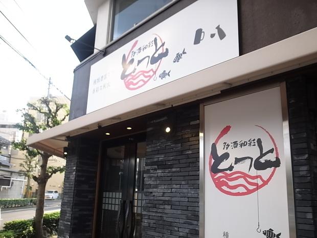 多酒和彩 とっと@岡山市北区中山下_f0197703_18125091.jpg