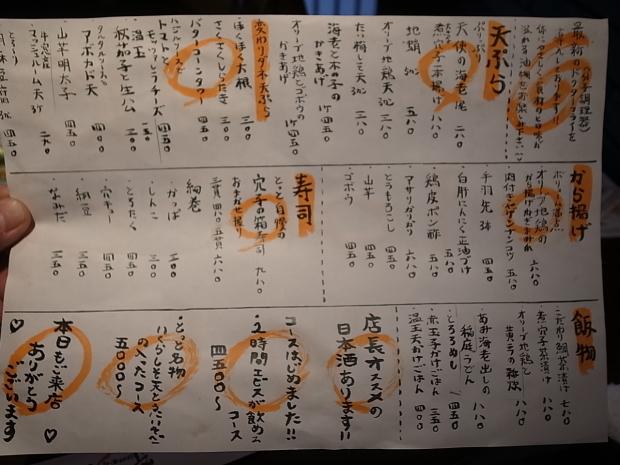 多酒和彩 とっと@岡山市北区中山下_f0197703_18140993.jpg