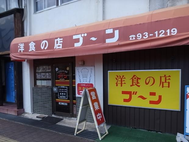 洋食の店 ブ~ン@総社市中央_f0197703_18244274.jpg