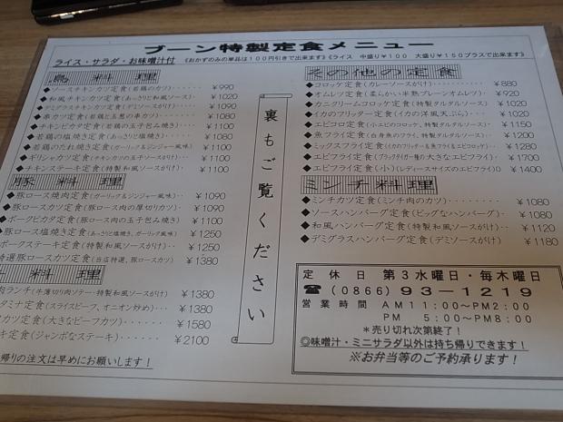 洋食の店 ブ~ン@総社市中央_f0197703_18282934.jpg
