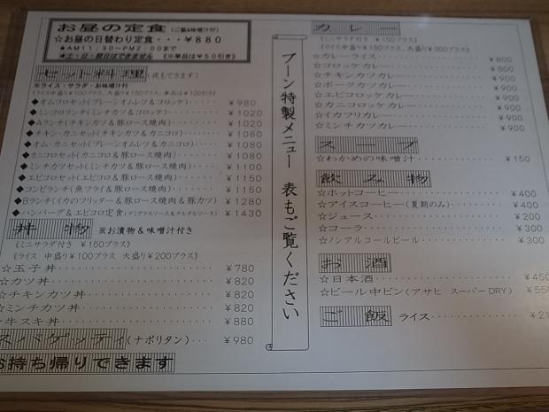 洋食の店 ブ~ン@総社市中央_f0197703_18284836.jpg