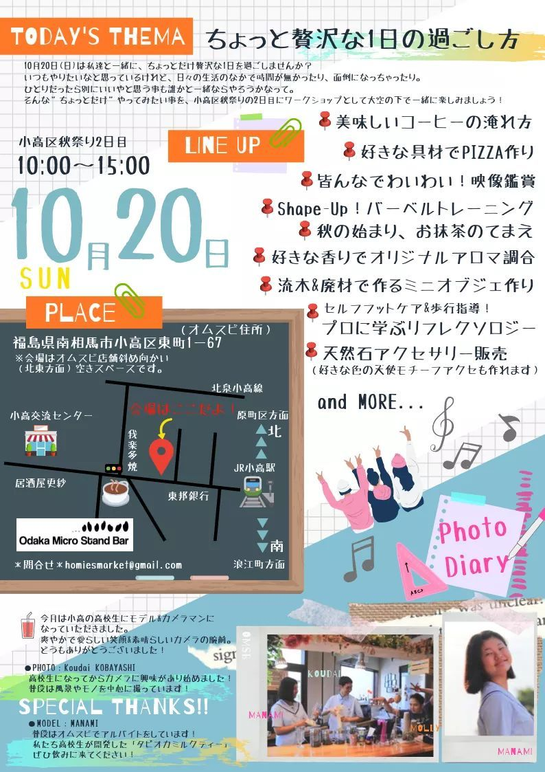出店イベント!_f0191504_17411770.jpg
