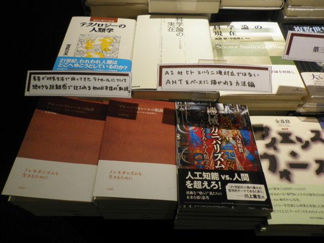 ブックフェア「『ブルーノ・ラトゥールの取説』をより深く読むために」_a0018105_14020397.jpg