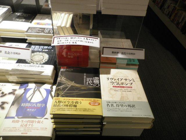 ブックフェア「『ブルーノ・ラトゥールの取説』をより深く読むために」_a0018105_14024733.jpg