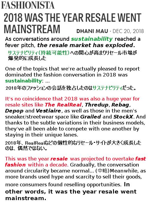 高級ファッション・アイテム再販ビジネスの成長株、The RealRealのSOHO店_b0007805_06223359.jpg