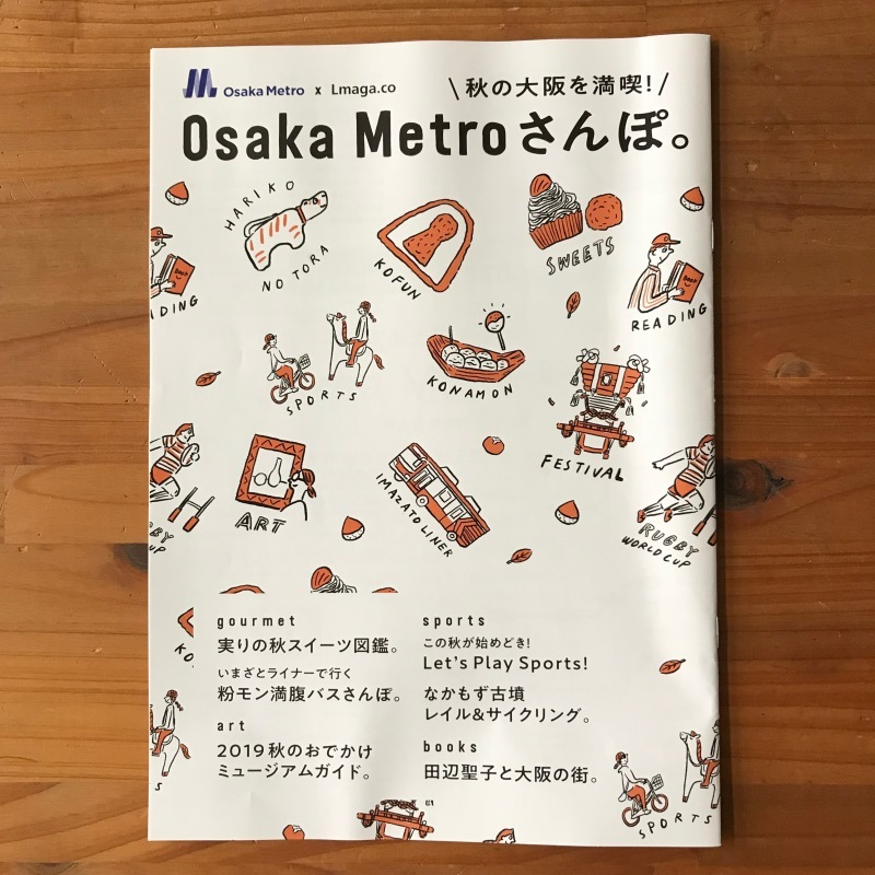 [WORKS]Osaka Metroさんぽ。 秋の大阪を満喫!_c0141005_09160159.jpg