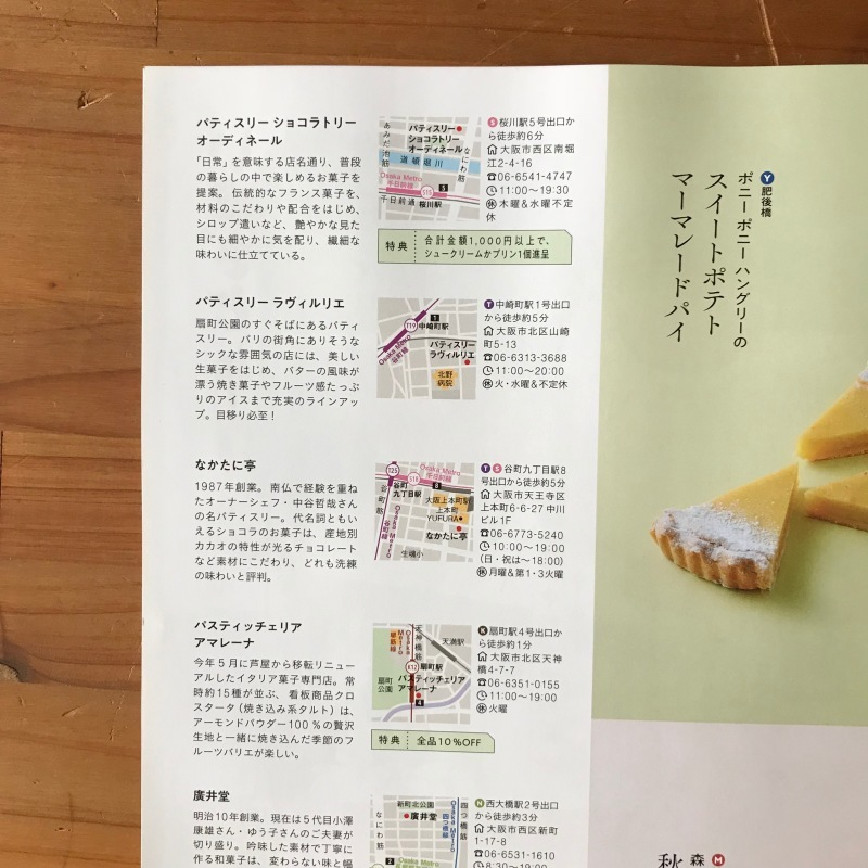 [WORKS]Osaka Metroさんぽ。 秋の大阪を満喫!_c0141005_09160361.jpg