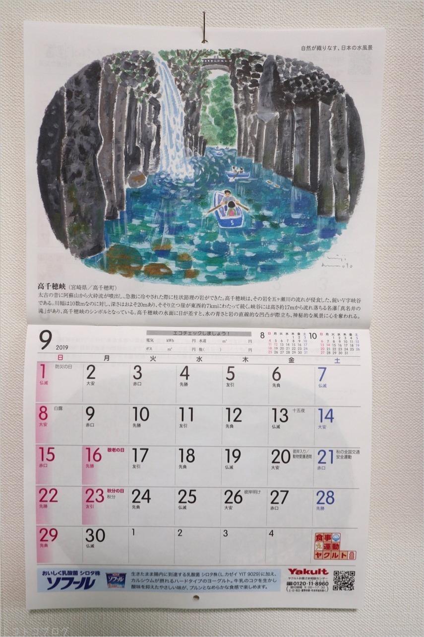 ヤクルトカレンダー2019年9月_c0202706_22234126.jpg