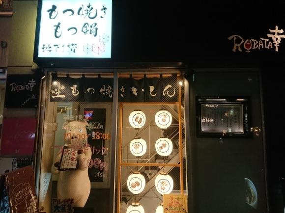 9/17 坐もつ焼き いしん 新宿大ガード店_b0042308_22594579.jpg