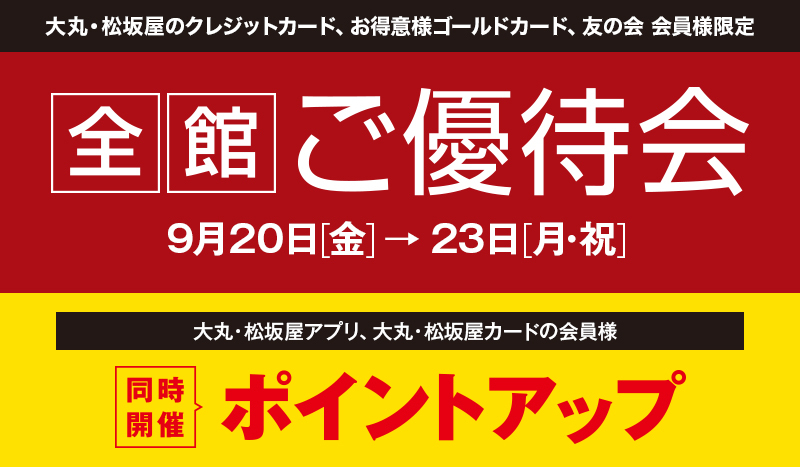 大丸東京店 ソロテックスフェア_b0397010_11220817.jpg