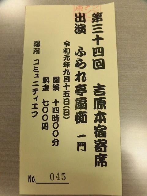 「まちに笑いを!」 700円で2時間たっぷり楽しめる「第34回 吉原本宿寄席」_f0141310_08104839.jpg