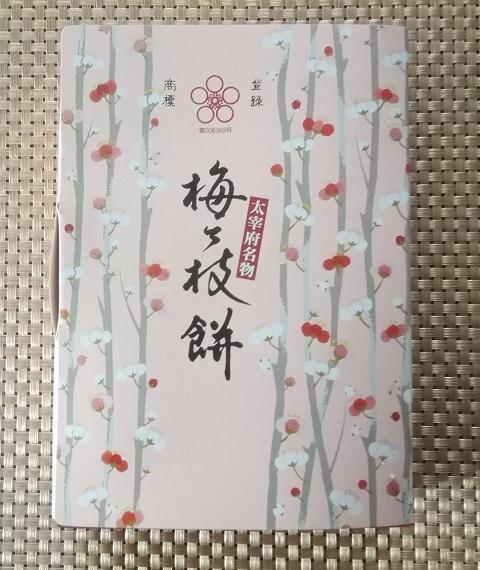17日に梅ヶ枝餅を買ってみよう!2019_b0081121_05462789.jpg