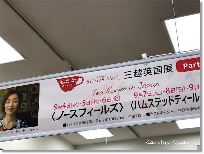 日本橋三越/英国展2019&スコーン…_c0079828_21203503.jpg
